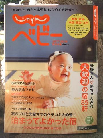 「じゃらんベビー 2017・2018 西日本版」に掲載されました。