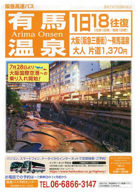 大阪国際空港(伊丹空港)~有馬温泉の直通バスが運行します!