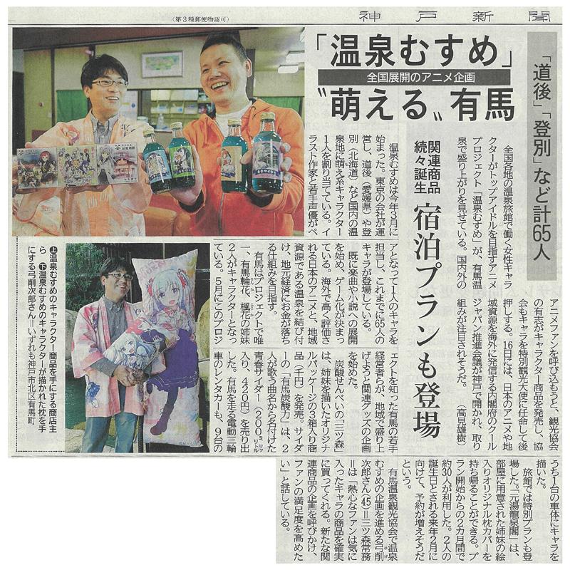 神戸新聞に有馬温泉の「温泉むすめ」の取り組みを掲載していただきました!