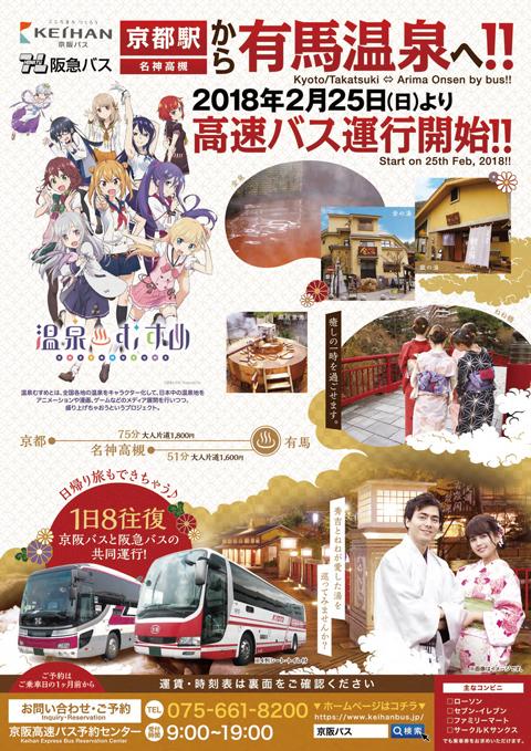 高速バス「京都有馬線」運行開始!!